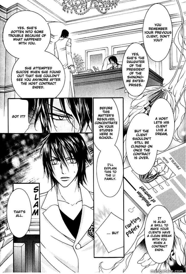 Ai to Yokubou wa Gakuen de 20 Page 2