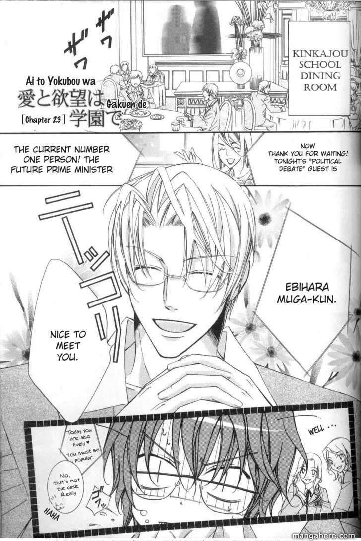 Ai to Yokubou wa Gakuen de 23 Page 3