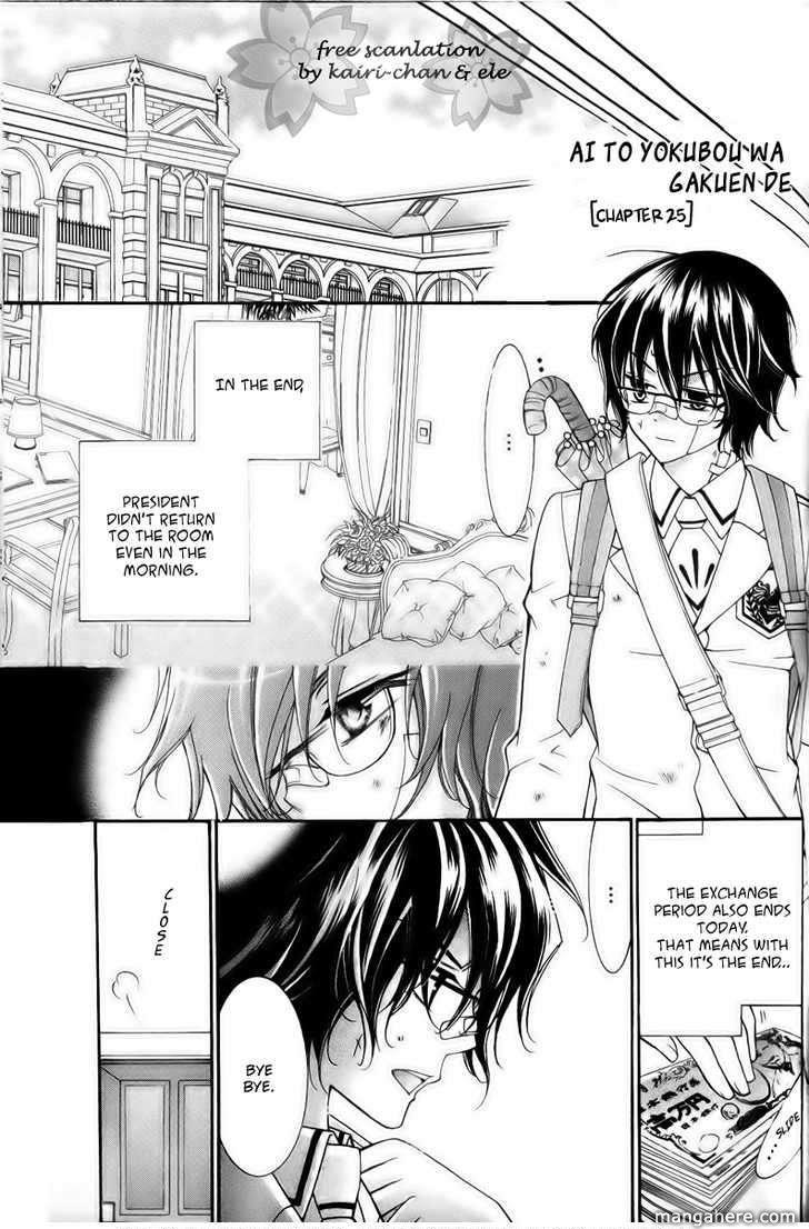 Ai to Yokubou wa Gakuen de 25 Page 1