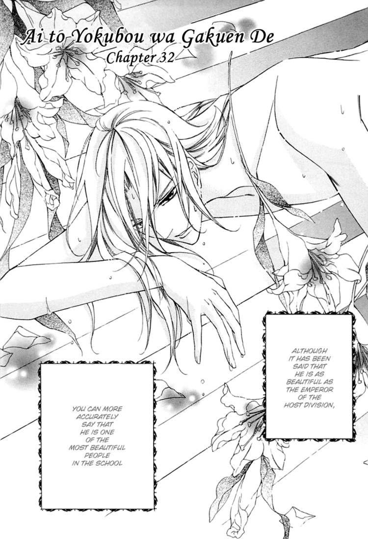 Ai to Yokubou wa Gakuen de 32 Page 3