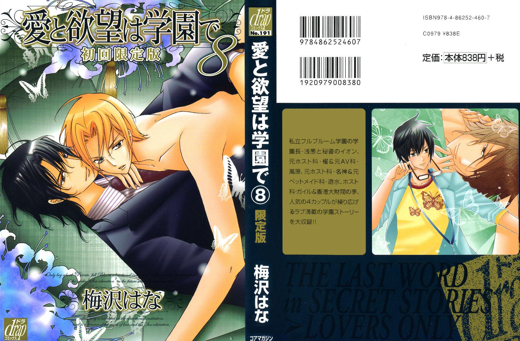 Ai to Yokubou wa Gakuen de 36 Page 2