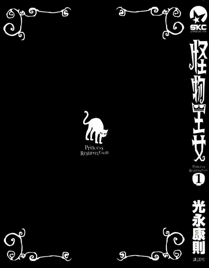 Kaibutsu Oujo 1 Page 3