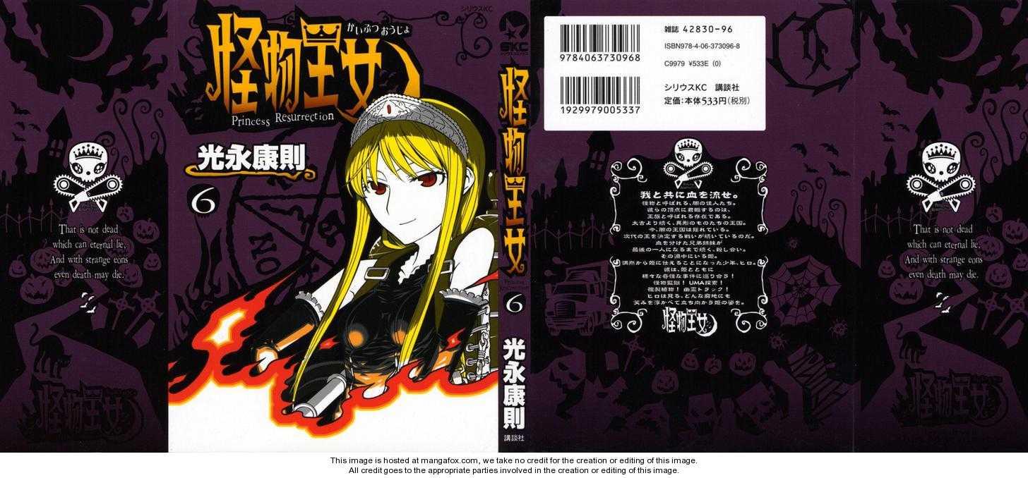 Kaibutsu Oujo 24 Page 2