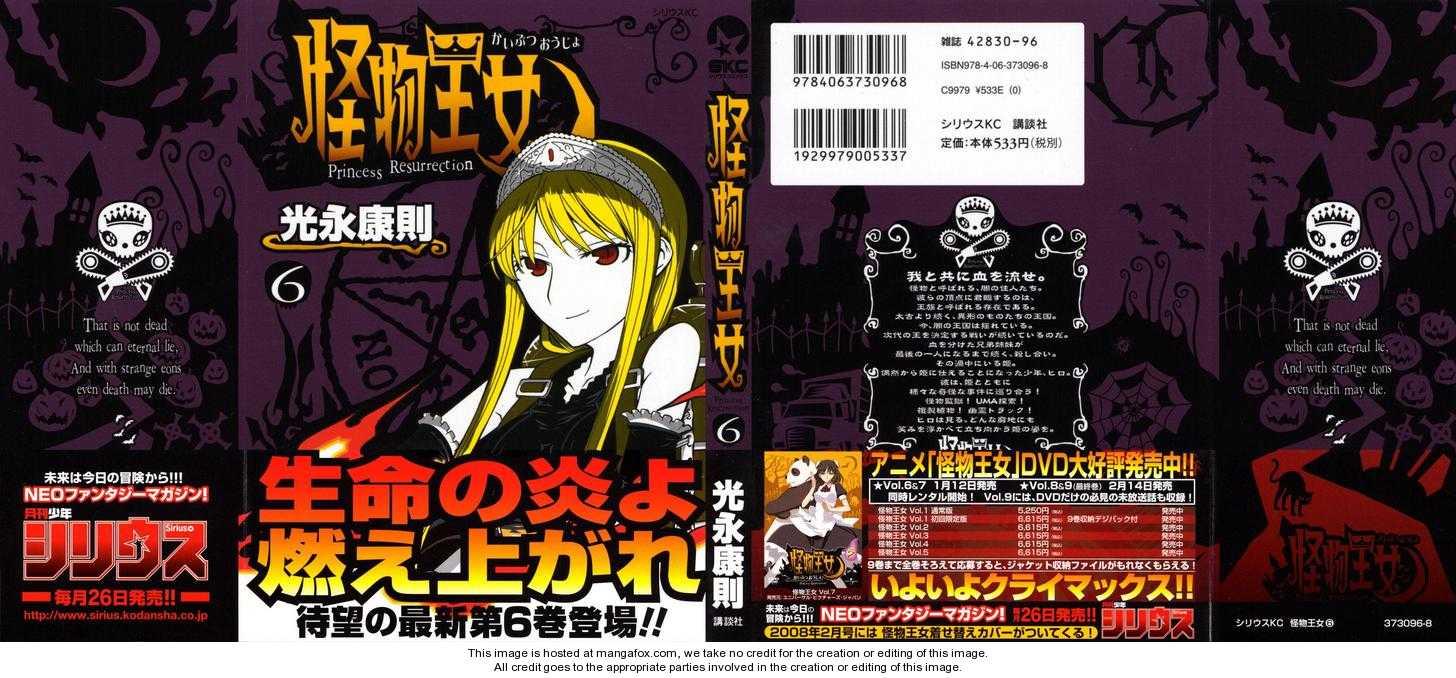 Kaibutsu Oujo 24 Page 3
