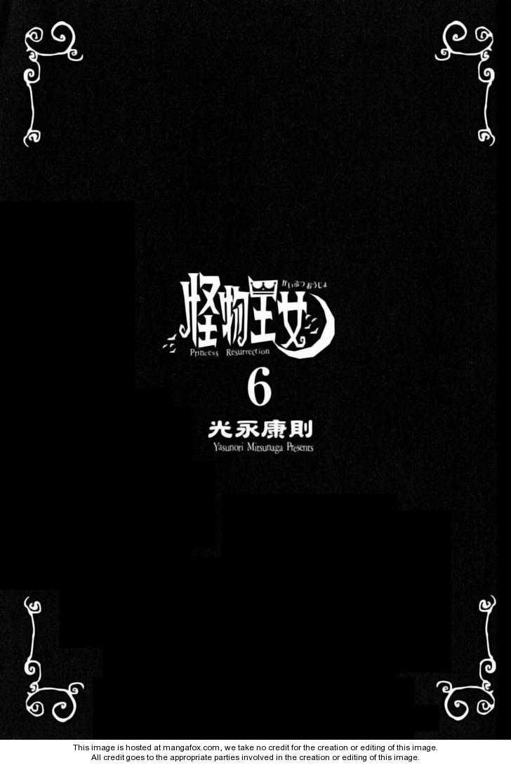 Kaibutsu Oujo 24 Page 4