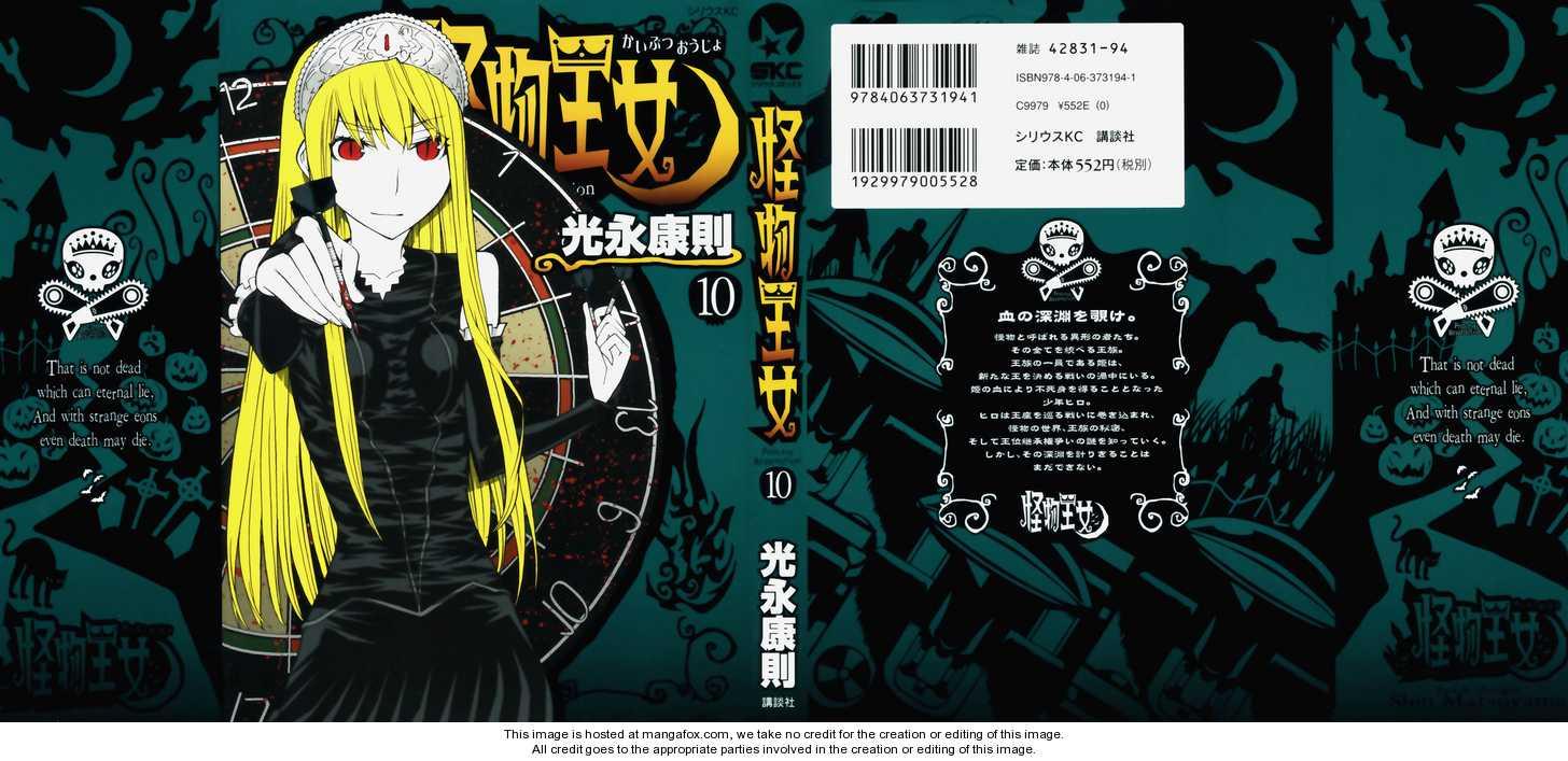 Kaibutsu Oujo 43 Page 1