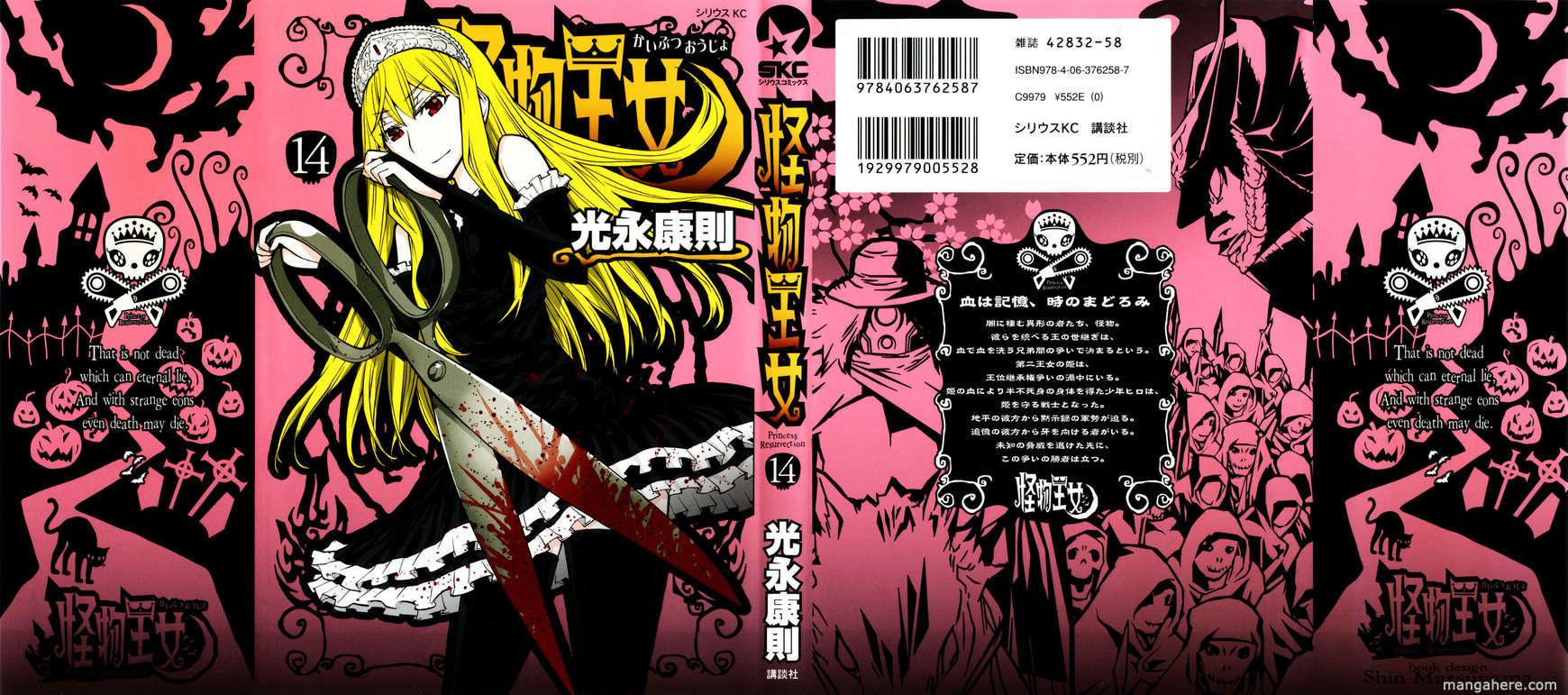 Kaibutsu Oujo 60 Page 2