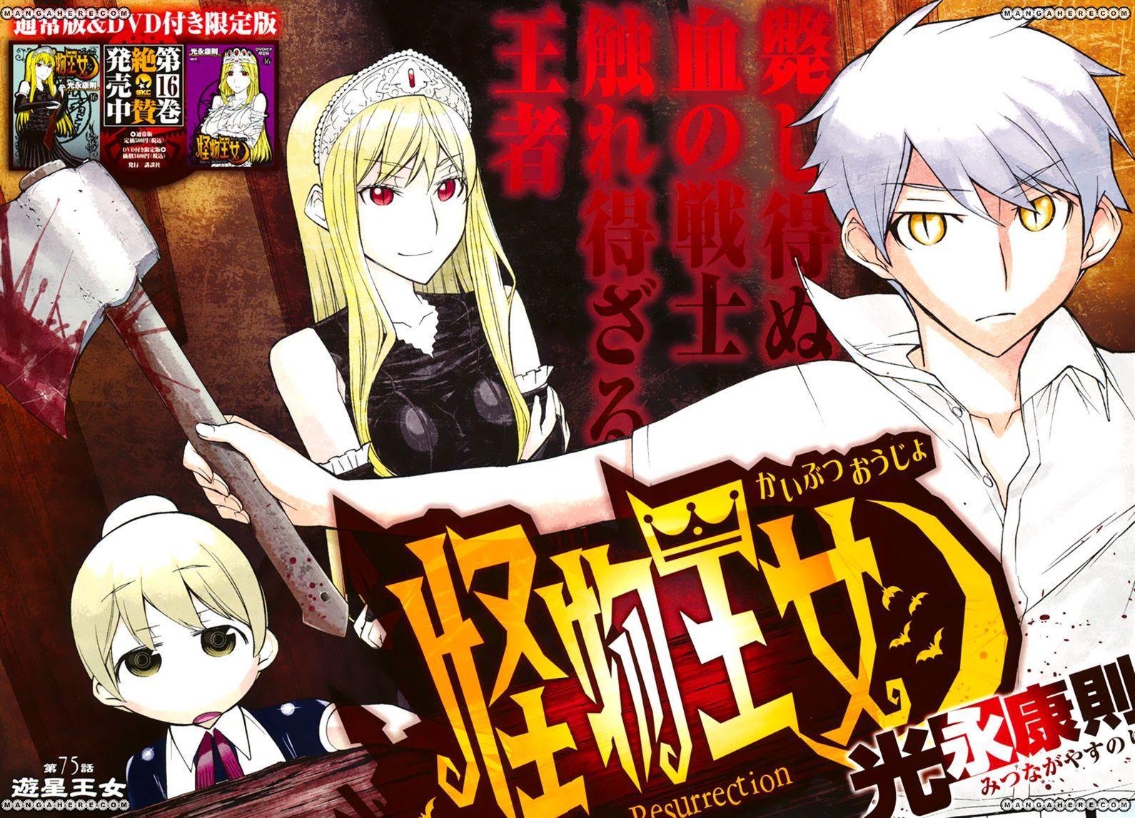 Kaibutsu Oujo 75 Page 5