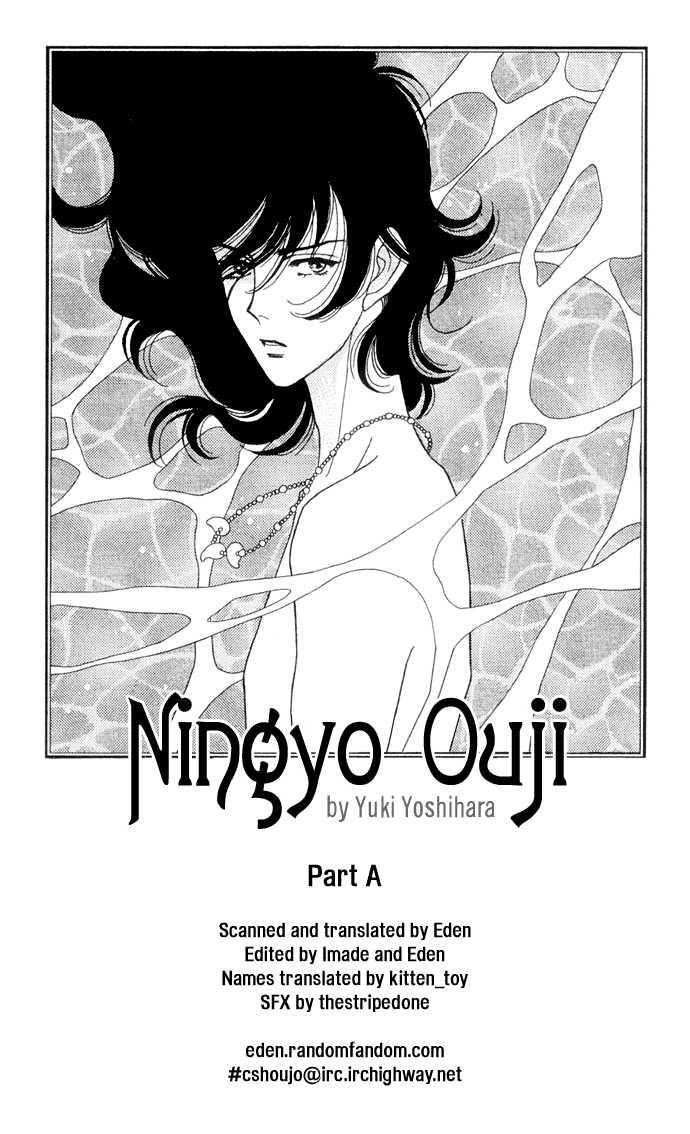 Ningyo Ouji 1 Page 1