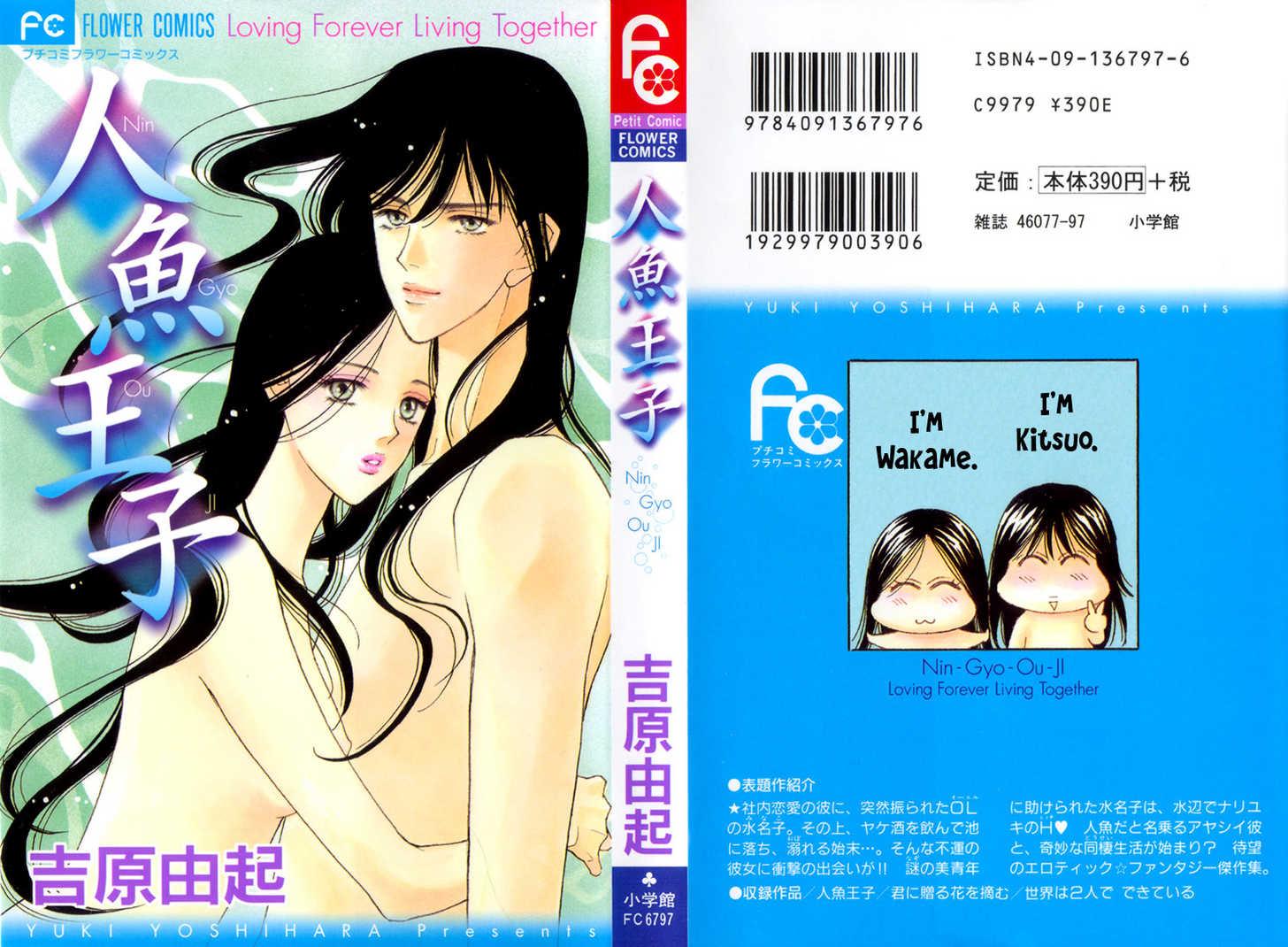 Ningyo Ouji 1 Page 3