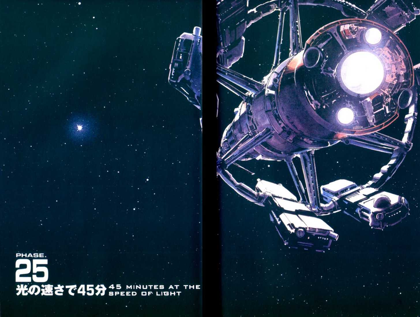 Planetes 25 Page 2