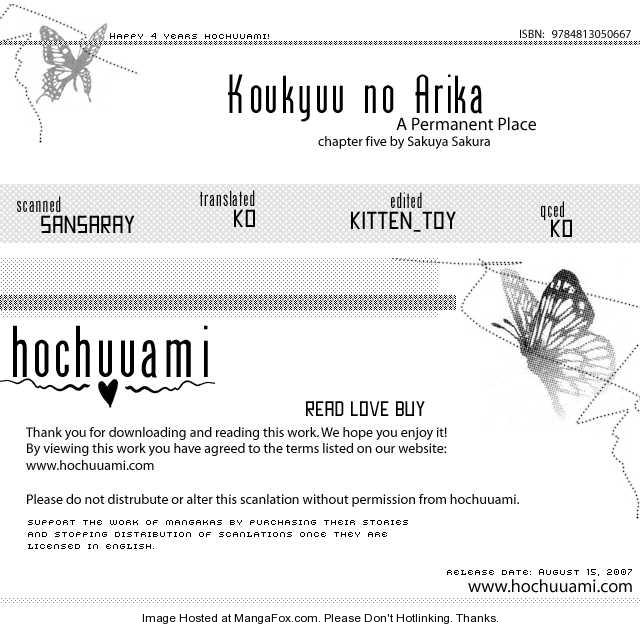 Koukyuu no Arika 5 Page 1