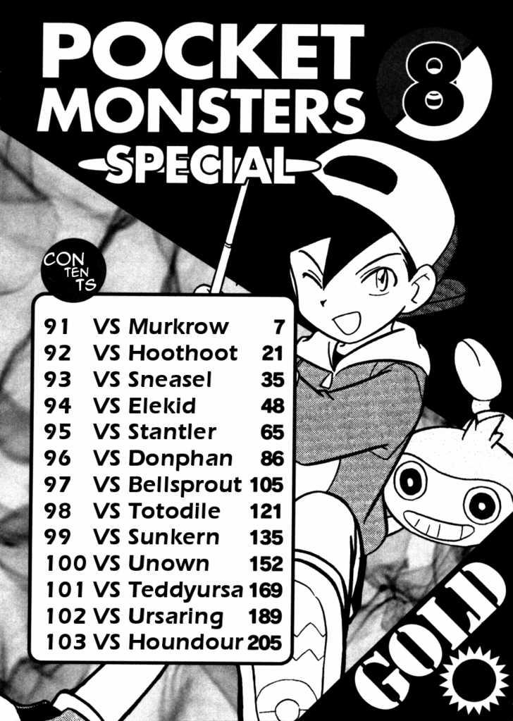 Pokemon Adventures 91 Page 3