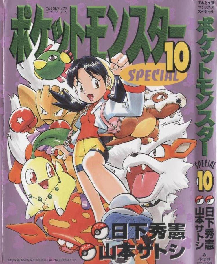 Pokemon Adventures 117 Page 1