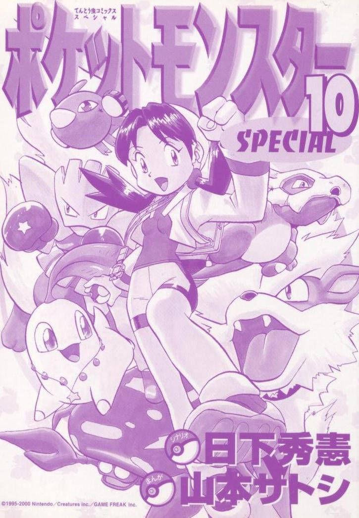 Pokemon Adventures 117 Page 3