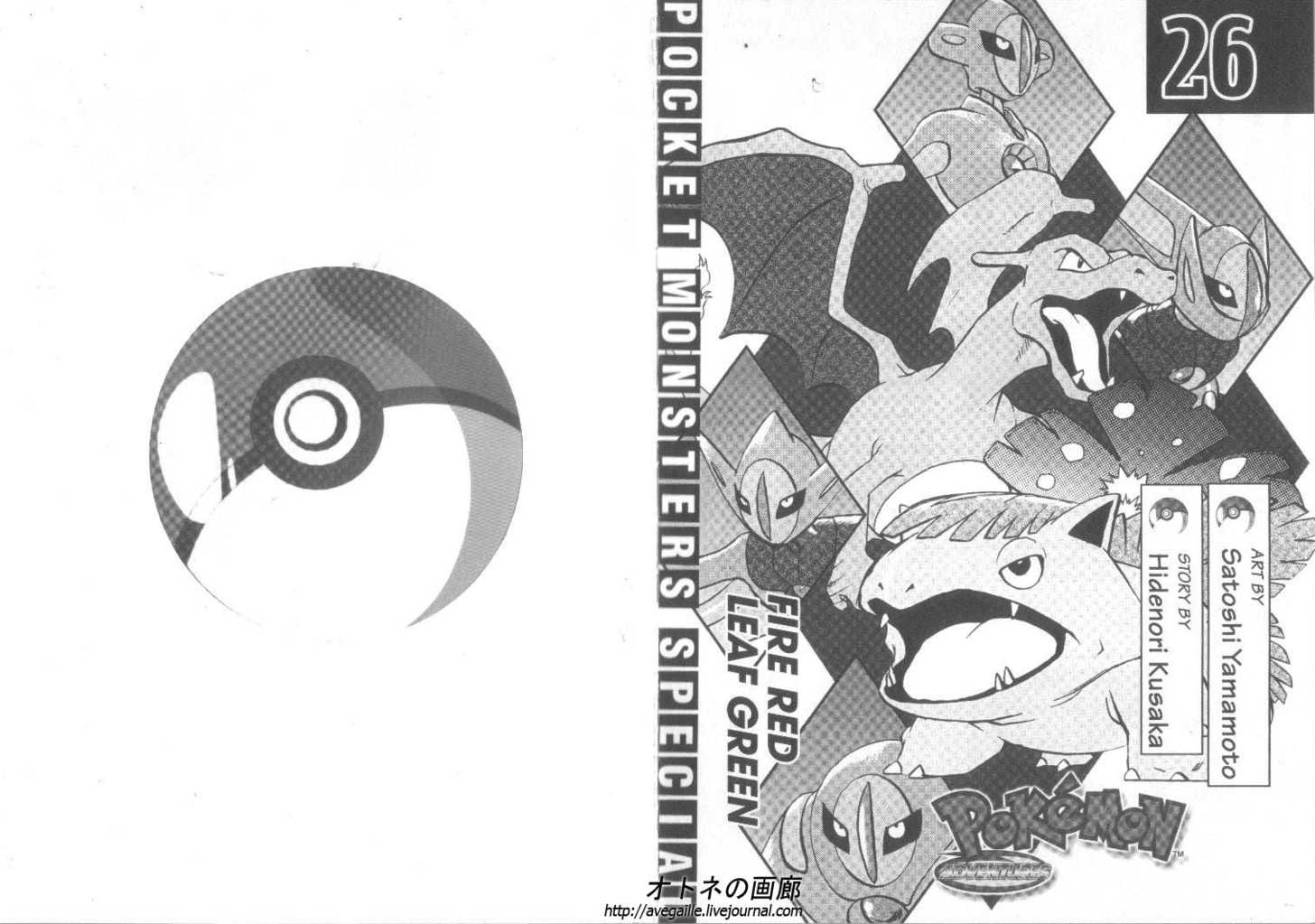 Pokemon Adventures 299 Page 2