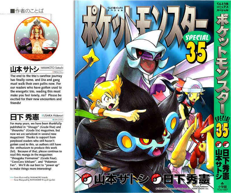Pokemon Adventures 385 Page 1