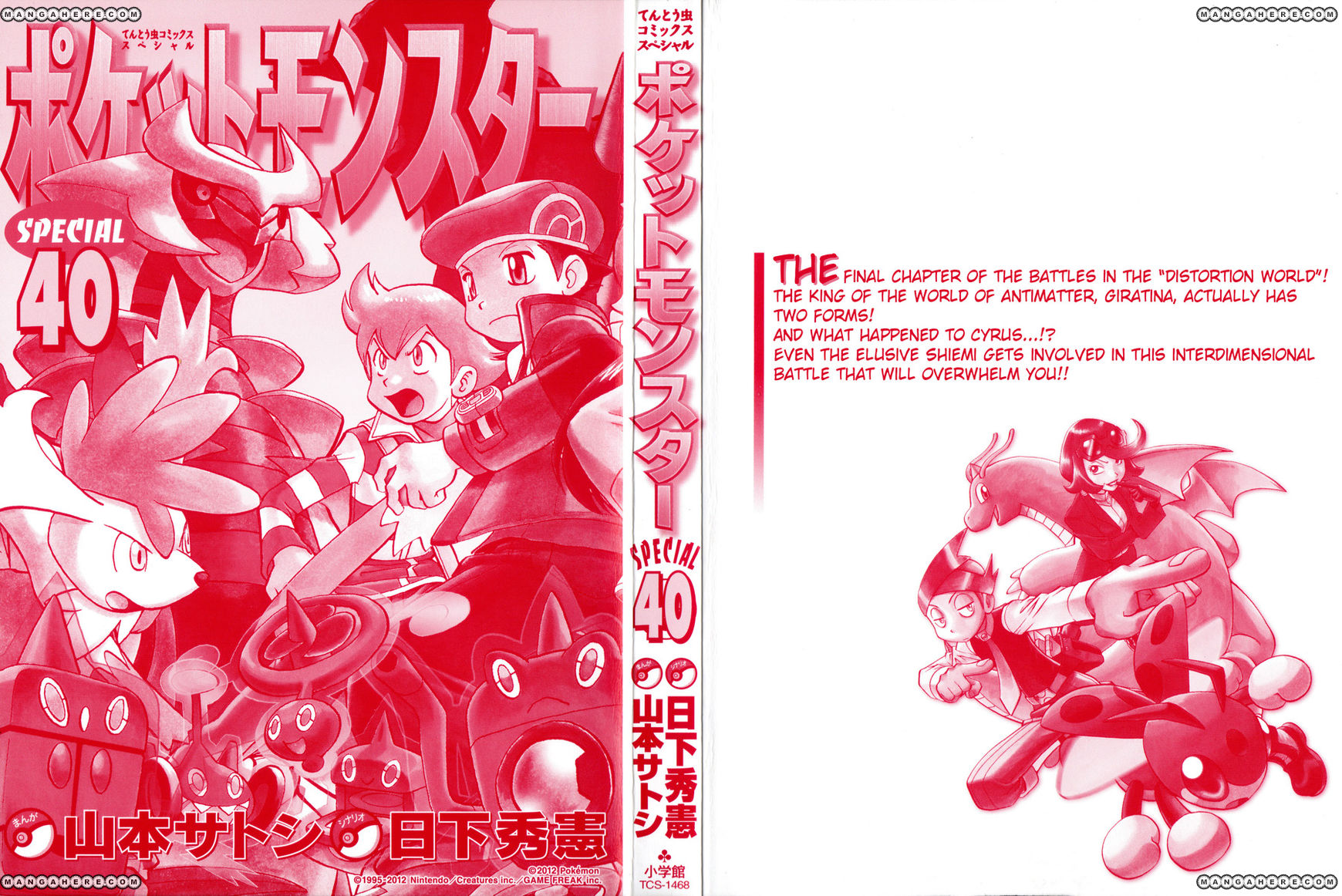 Pokemon Adventures 431 Page 2