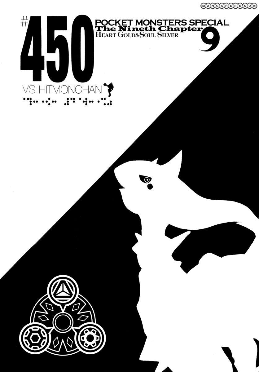 Pokemon Adventures 450 Page 1