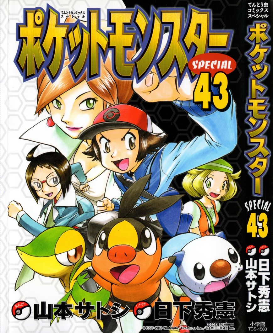 Pokemon Adventures 457 Page 1