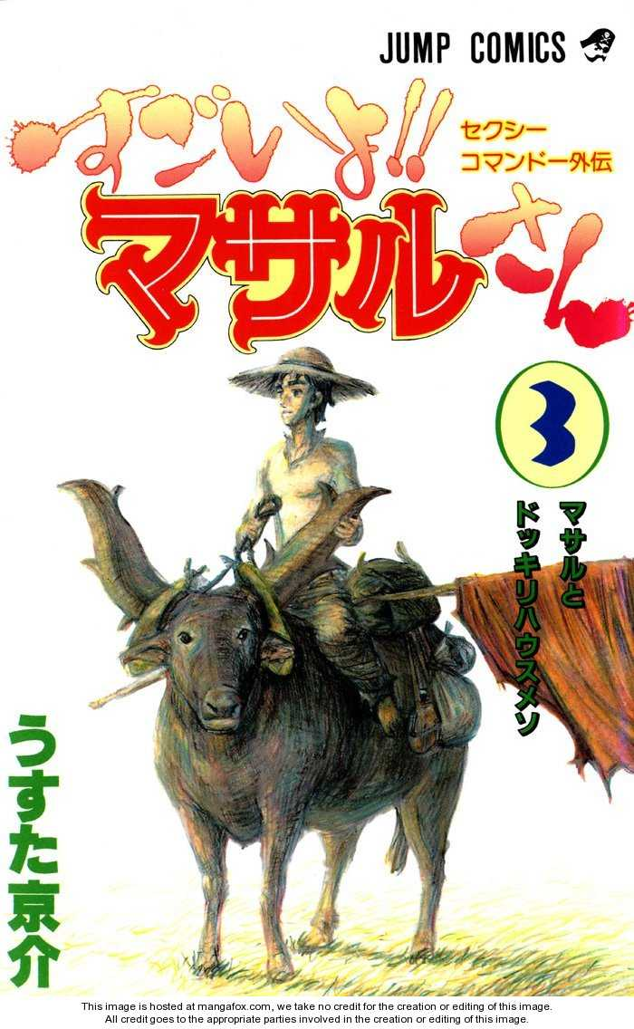 Sexy Commando Gaiden: Sugoiyo! Masaru-san 22 Page 1