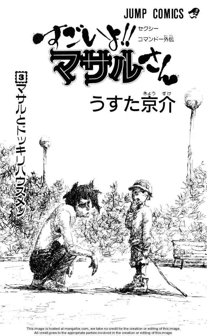 Sexy Commando Gaiden: Sugoiyo! Masaru-san 22 Page 2