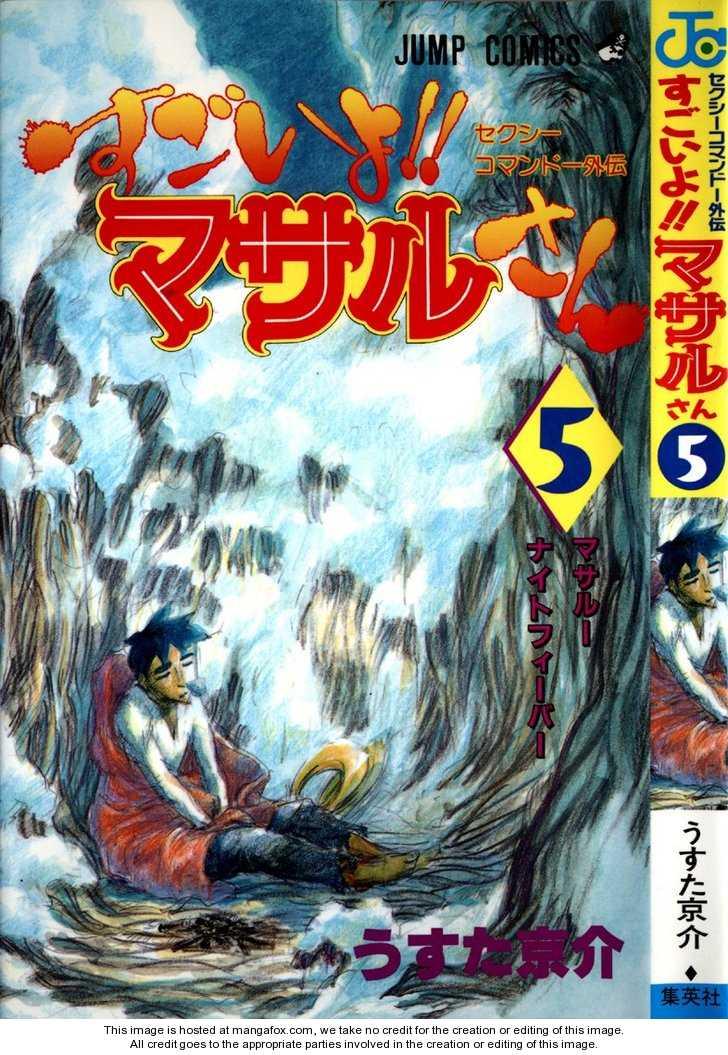 Sexy Commando Gaiden: Sugoiyo! Masaru-san 44 Page 2
