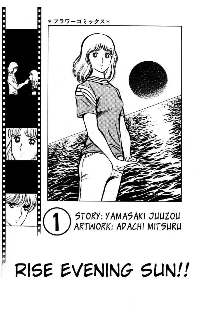 Yuuhi yo Nobore!! 1 Page 2