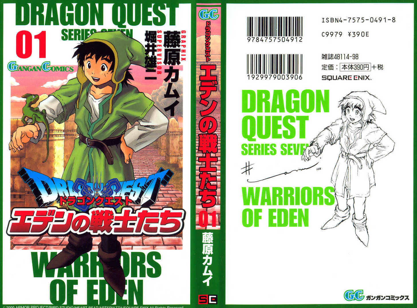 Dragon Quest VII - Warriors of Eden 1 Page 2