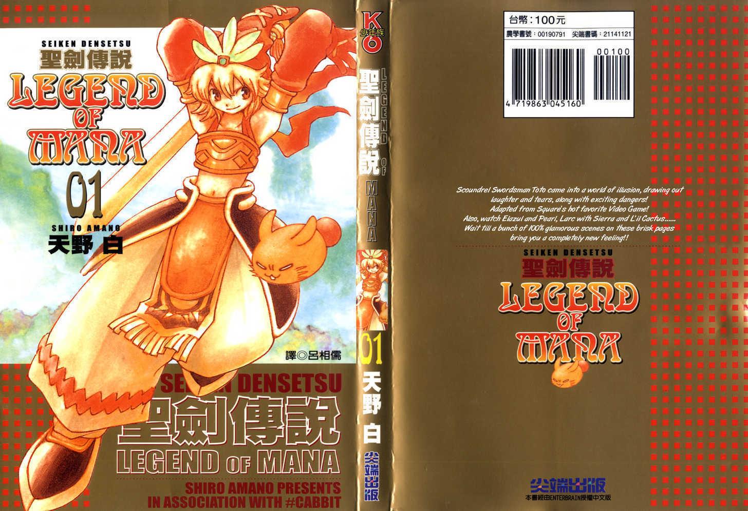 Seiken Densetsu: Legend of Mana 1 Page 1