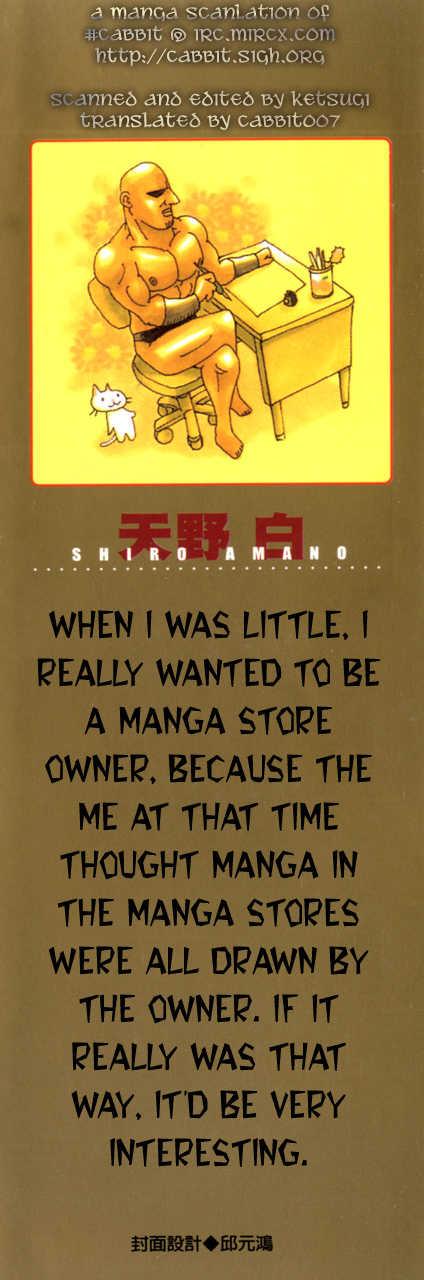Seiken Densetsu: Legend of Mana 1 Page 2