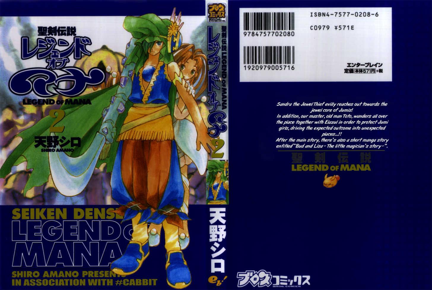 Seiken Densetsu: Legend of Mana 8 Page 1