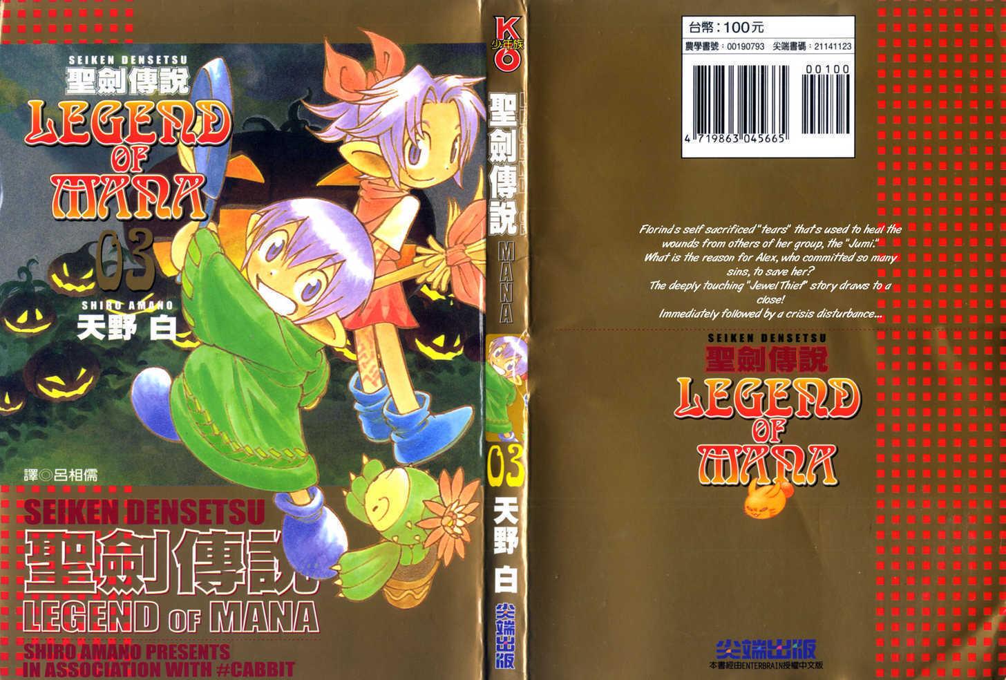 Seiken Densetsu: Legend of Mana 13 Page 1