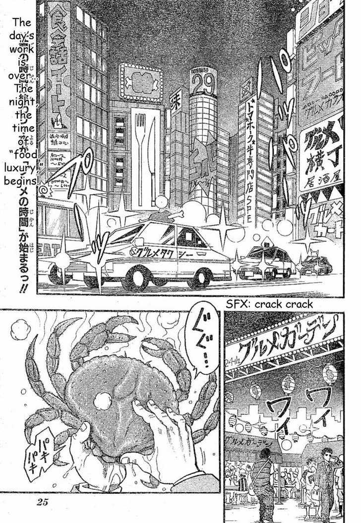 Toriko 1 Page 3