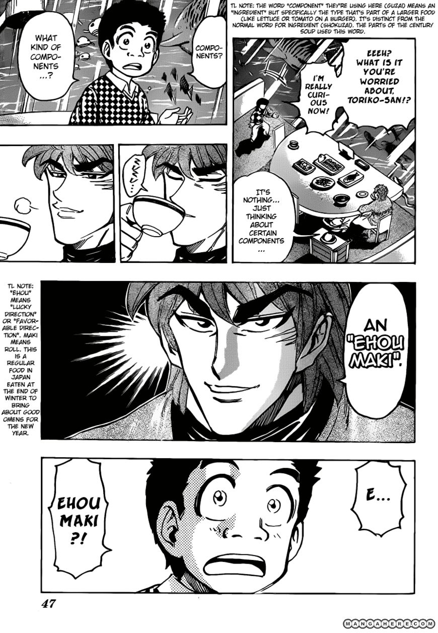 Toriko 174 Page 3
