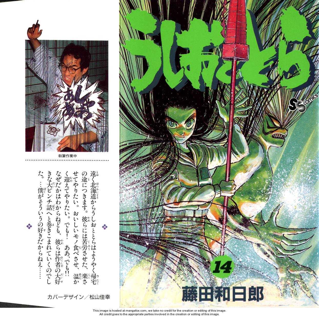 Ushio and Tora 119 Page 1