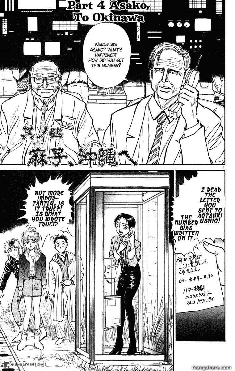 Ushio and Tora 272 Page 2
