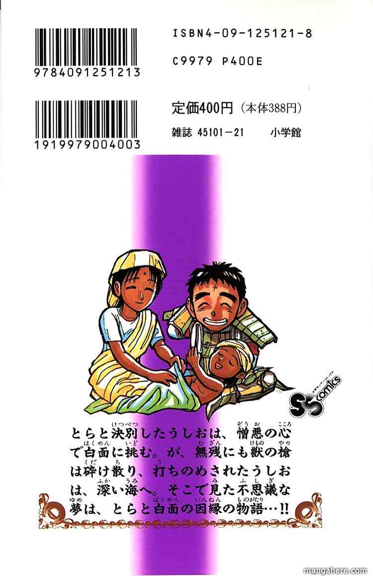 Ushio and Tora 287 Page 2
