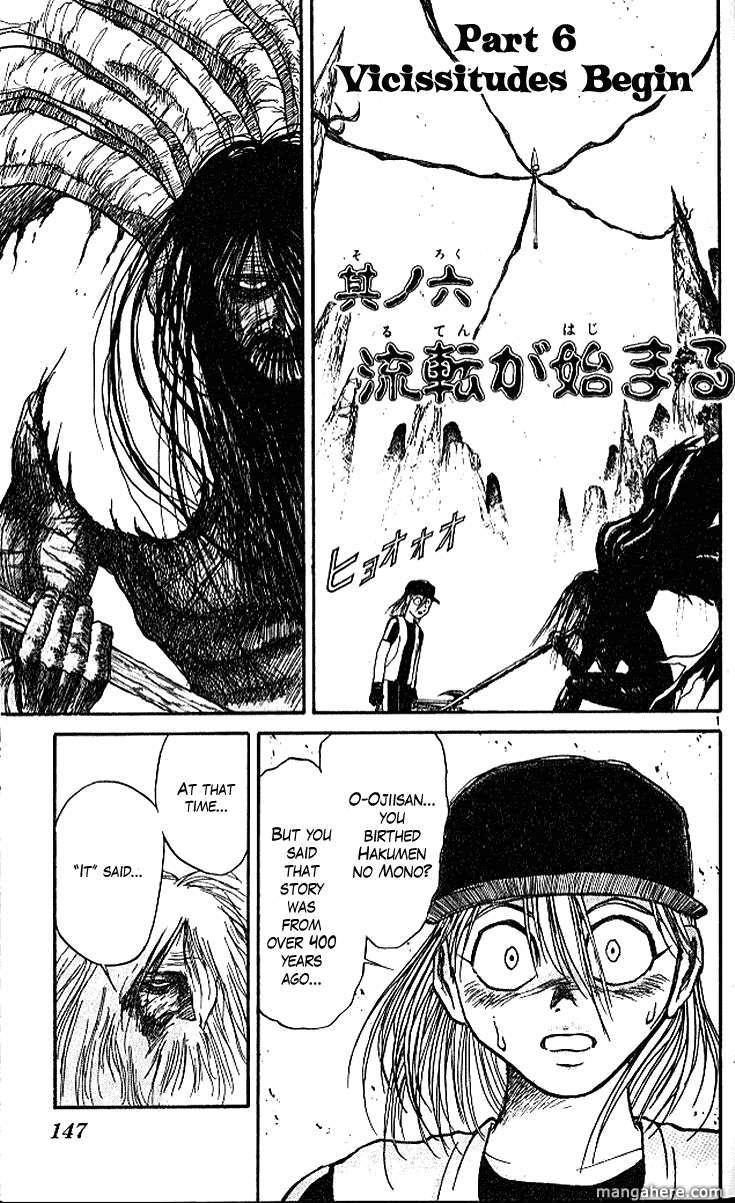 Ushio and Tora 294 Page 2