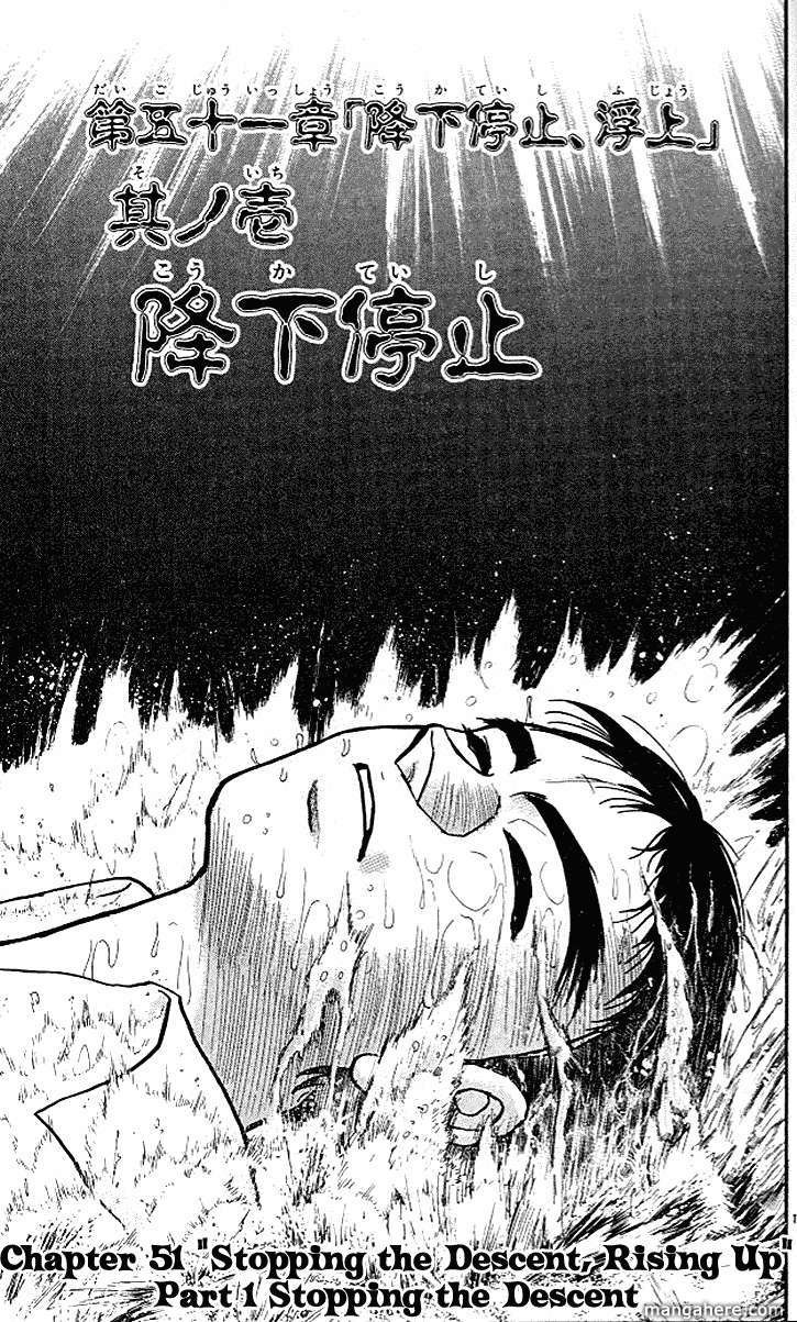 Ushio and Tora 295 Page 2