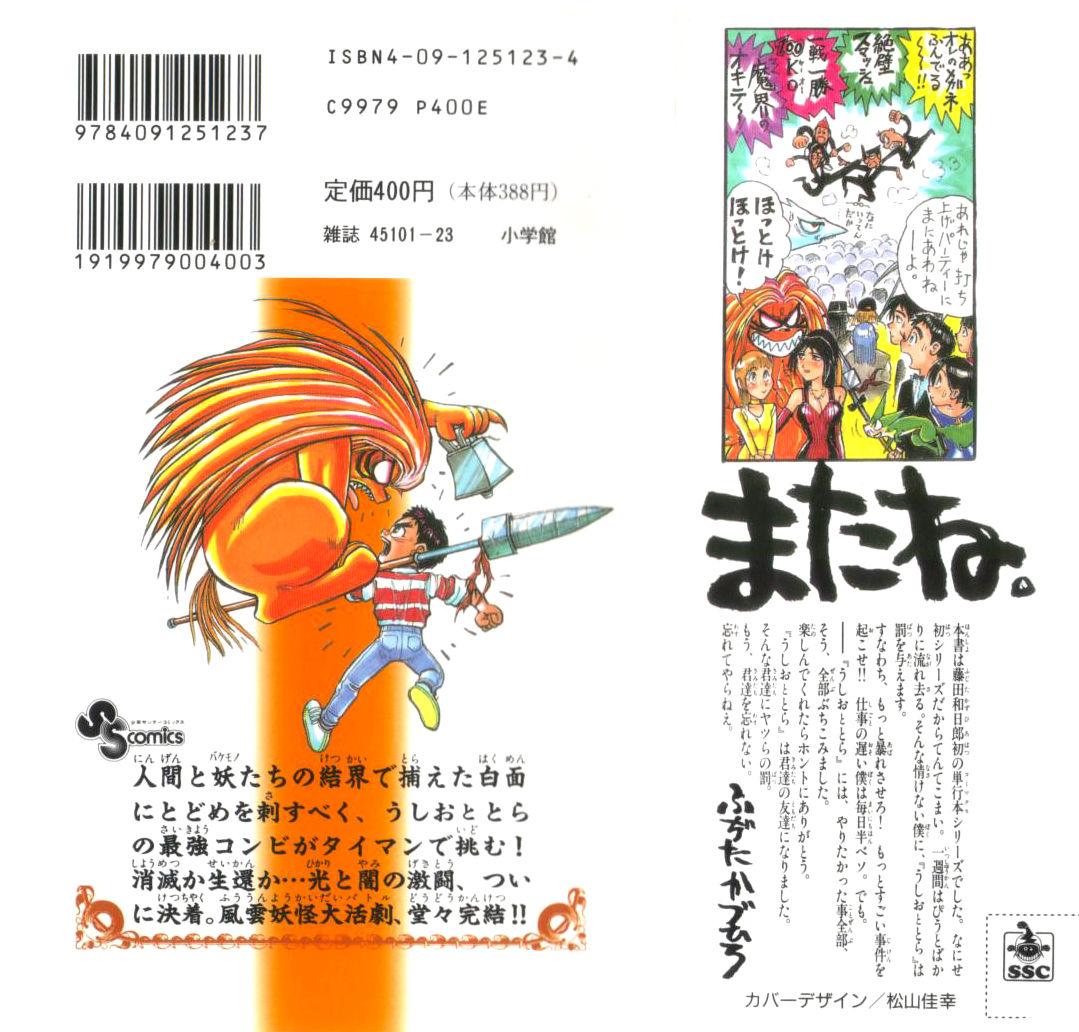 Ushio and Tora 305 Page 2