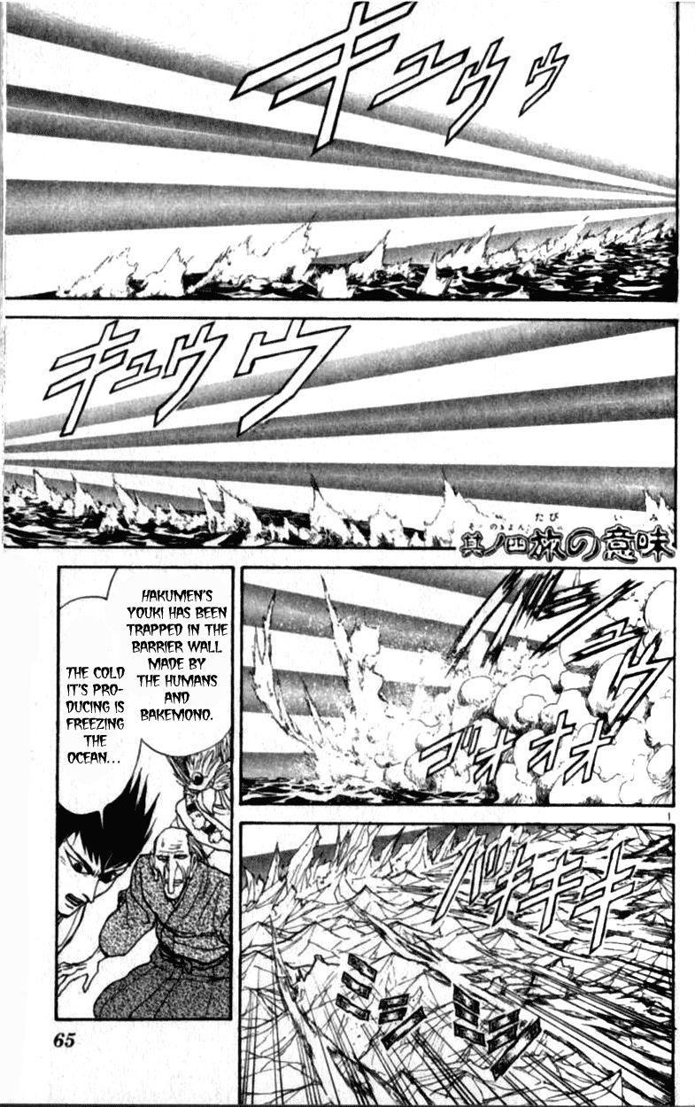 Ushio and Tora 308 Page 2