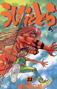 Truyện tranh, đọc truyện tranh, truyện tranh mobile Ushio And Tora