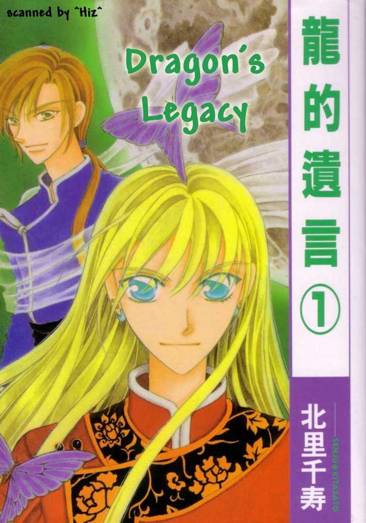 Ryuu no Yuigon 1 Page 1