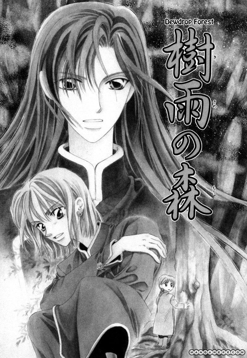 Ryuu no Yuigon 6 Page 2