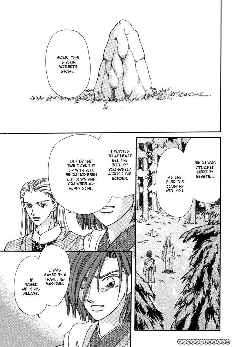 Ryuu no Yuigon 8 Page 4
