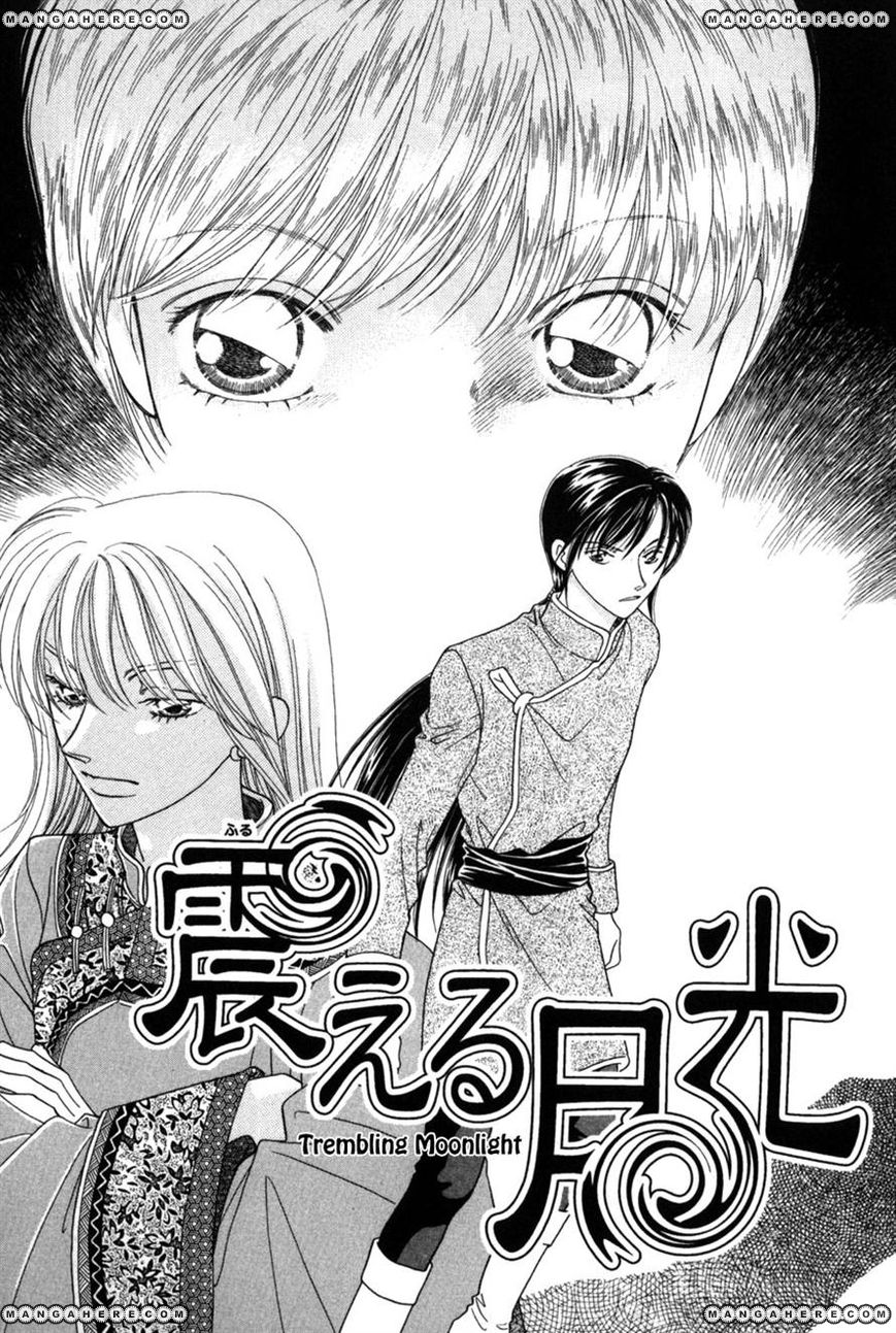 Ryuu no Yuigon 12 Page 1