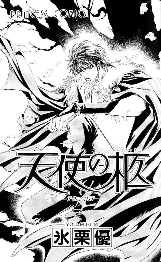 Tenshi no Hitsugi 1.2 Page 2