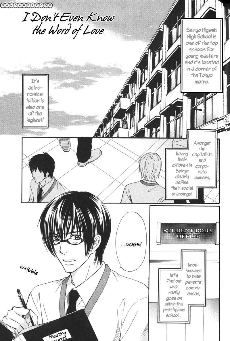 Ai no Kotoba mo Shiranaide 2.5 Page 1