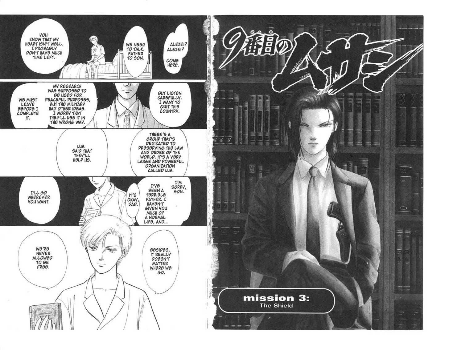 9 Banme no Musashi 3 Page 1